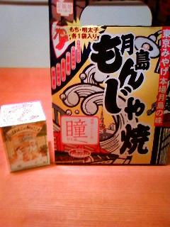 東京土産―2